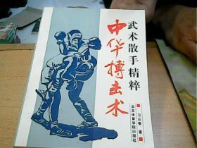 中华搏击术:武术散手精粹