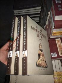 中国古代佛教造像价值汇考(全套3册)/施大光/9787545101935/辽海  《石佛卷》 坐像 立像 佛头 藏佛 泥佛 …… 《木佛卷》 《瓷佛卷》