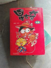 《漫画party》卡通故事会丛书:星太奇(1)