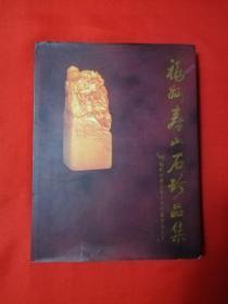 福州寿山石珍品集