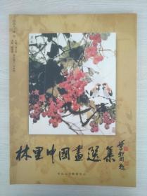 老书画家 林里(女) 签赠本《林里中国画选集》。