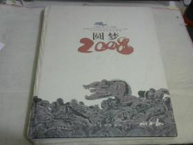圆梦2008:关玉良奥运艺术作品集:Olympic art works collection by Guan Yu Liang  4公斤