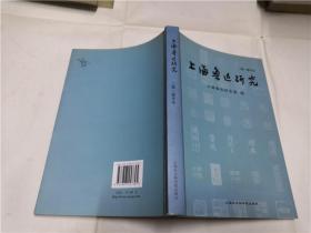 上海鲁迅研究 2010冬(有划线)