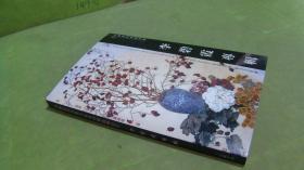 中国当代书画名家系列邮政明信片:李碧霞专辑