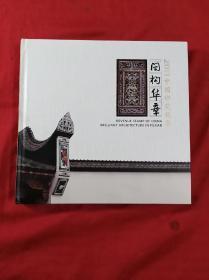 2013中国印花税票   闽构华章(精装12开,品好包真!)