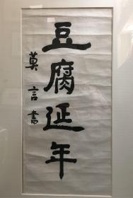保真~莫言书法——豆腐延年 2平尺