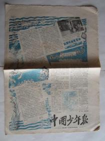 1957年3月14日中国少年报