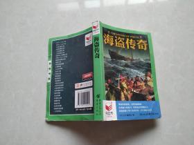 书立方系列品读经典 海盗传奇