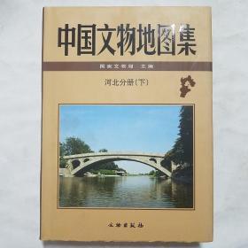 中国文物地图集 河北分册(下)