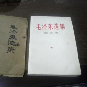 1977年1版1印毛泽东选集第五卷