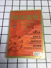 疯狂英语黄金六年精选珍藏版1996-2001(1书+4盘磁带)