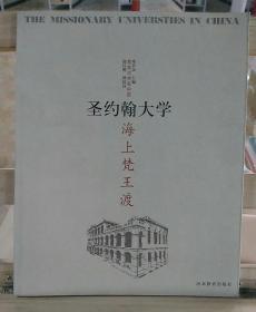 海上梵王渡:圣约翰大学