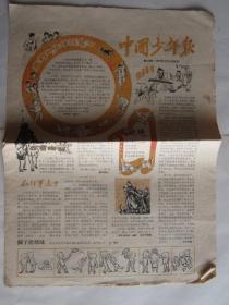 1957年3月21日中国少年报