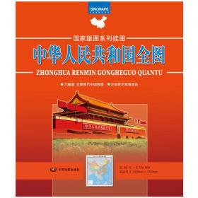 国家版图系列地图——中华人民共和国全图(政区 双全开袋装)