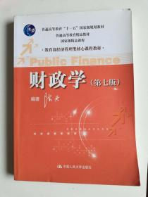 财政学(第7版)