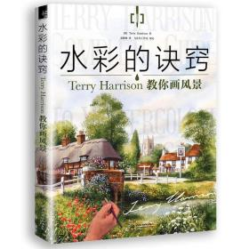 水彩的诀窍 Terry Harrison教你画风景 飞乐鸟 水彩风景绘 水粉画入门素描绘画自学零基础入门书籍 现货  9787517047506