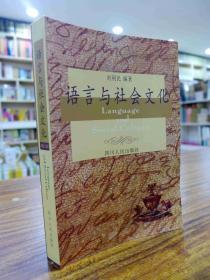 语言与社会文化(英文版)— 2001年一版一印