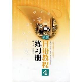 新编日语教程练习册4
