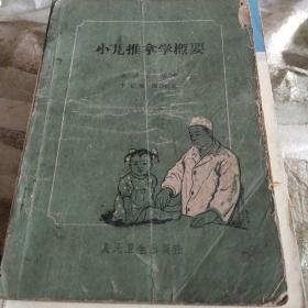 小儿推拿学概要,封底有破损,书中有字迹划痕