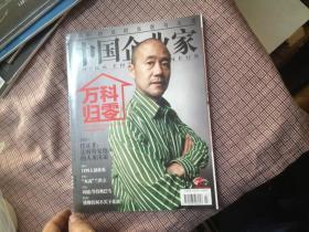 中国企业家2009年第7期
