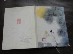 李白求师 日文版