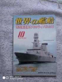 世界舰船 2006年第10期 特型驱逐舰专辑