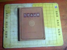历史小词典