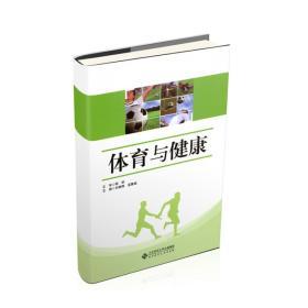 9787303241002-tt-体育与健康