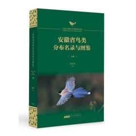安徽省鸟类分布名录与图鉴