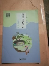 语文主题学习 六年级 下册 7 梦想的翅膀&601A224680