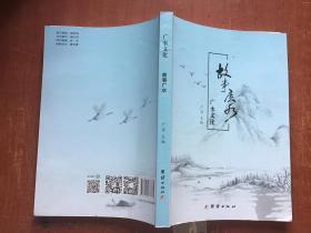 广水文化 故事广水