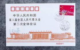 香港著名演員、人大代表 汪明荃 親筆 簽名 1994年中華人民共和國第八屆全國人民代表大第二次全體會議紀念封一枚  HXTX101257
