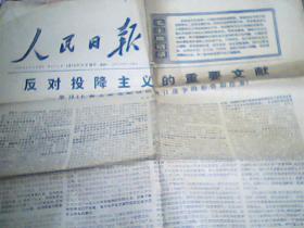 1975年11月10日人民日报