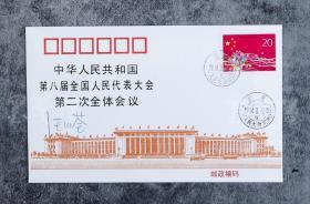 香港著名演員、人大代表 汪明荃 親筆簽名 1994年 中華人民共和國第八屆全國人民代表大第二次全體會議紀念封一枚  HXTX101258