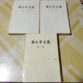《邓小平文选》(第1卷--第3卷) 1994年版 人民出版社 老旧图书