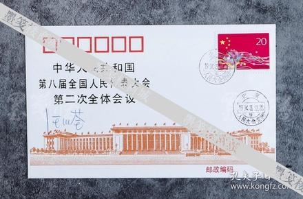 香港著名演員、人大代表 汪明荃 親筆 簽名 1994年中華人民共和國第八屆全國人民代表大第二次全體會議紀念封一枚   HXTX101259