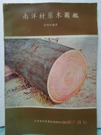 南洋材原木图鉴