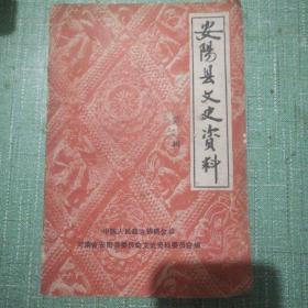 安阳县文史资料(第二辑)