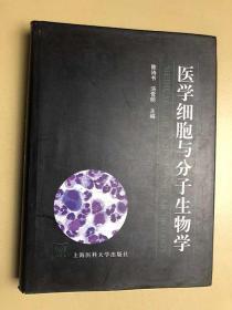 医学细胞与分子生物学