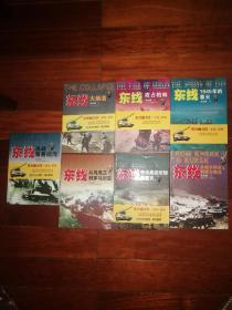 东线系列7本