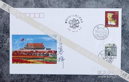 香港著名企业家、中华全国工商业联合会副主席 曾宪 梓 亲笔签名 1994年第八届全国人大第二次会议纪念封一枚  HXTX101261