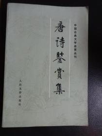 唐诗鉴赏集(中国古典文学鉴赏丛刊)【一版一印】