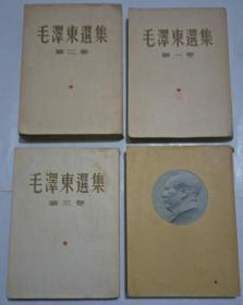 毛泽东选集(1一4册合售 4册全是上海一印 1一3册有点水印)