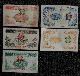 1963年版(四川省)雅安县临时定额拨粮证(全5枚)