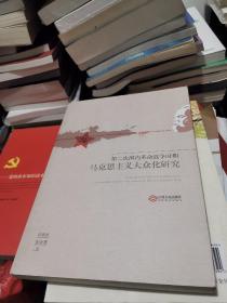 第二次国内革命战争时期马克思主义大众化研究