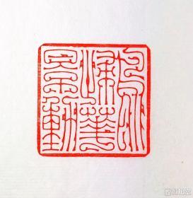 篆刻 朱砂红 印章 印文:鸟归花影动