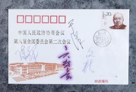 著名紹劇表演藝術家、南派 猴王 六齡童(章宗義) 著名影視劇演員、曾任北京電影制片廠演員劇團團長 于洋 著名央視主持人 陳鐸 國家民族事務委員會副主任 文精 四人親筆簽名 1994年中華人民共和國第八屆全國人民代表大第二次全體會議紀念封一枚  HXTX101263