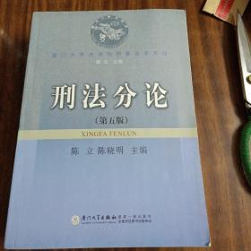 刑法分论(第五版)全品库存书/只印3000册