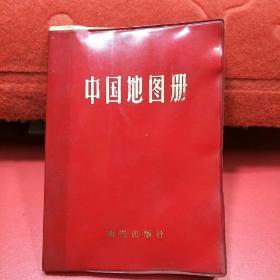 中国地图册1966