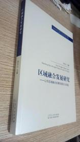 区域融合发展研究:山东区域融合发展的理论与实践